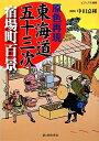 【送料無料】原色再現東海道五十三次宿場町百景
