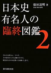 【送料無料】日本史有名人の臨終図鑑(2)