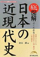 総図解よくわかる日本の近現代史