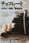 チョコレート カカオの知識と製造技術 [ Stephen T Becett ]
