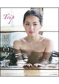 BD>間宮夕貴:Trip