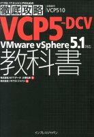 VCP5-DCV教科書