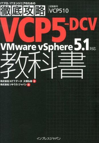 VCP5-DCV教科書 VMware vSphere 5.1対応 (ITプロ/ITエンジニアのための徹底攻略) [ 大塚弘毅...