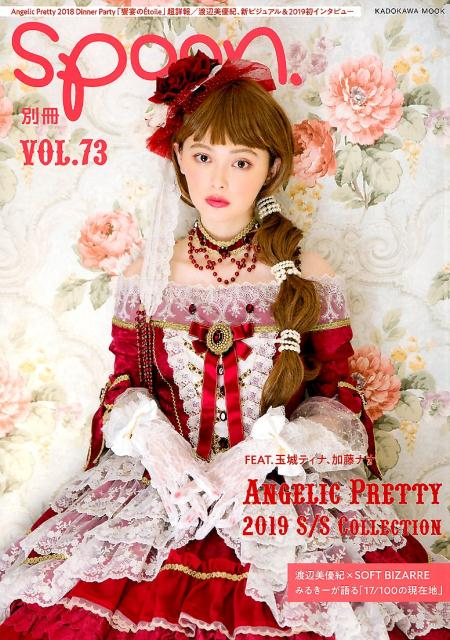 エンターテインメント, その他 spoon. vol.73 AngelicPretty 2019 SS 14 Angelic Pretty 2018 Dinner PartyEtoile SOFT BIZARRE