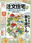 日本一わかりやすい注文住宅の選び方がわかる本(2020-2021) (100%ムックシリーズ)