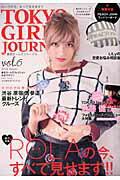 東京ガールズジャーナル(vol.6(2014 Autu)