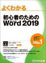 初心者のためのWord 2019 (よくわかる) [ 富士通エフ・オー・エム株式会社 (FOM出版) ]