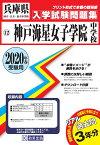 神戸海星女子学院中学校(2020年春受験用) (兵庫県国立・公立・私立中学校入学試験問題集)