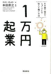 【楽天ブックスならいつでも送料無料】1万円起業文庫版 [ クリス・ギレボー ]