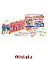 【特典付】学習まんが少年少女日本の歴史(全23巻新セット)+オリジナル年表お風呂ポスター(2枚)付き