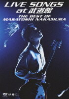 LIVE SONGS at 武道館 THE BEST OF MASATOSHI NAKAMURA