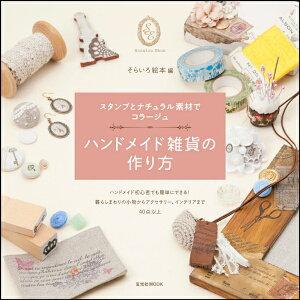 【送料無料】ハンドメイド雑貨の作り方 [ そらいろ絵本 ]