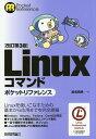 [改訂第3版]Linuxコマンドポケットリファレンス (ポケットリファレンス) [ 沓名亮典 ]