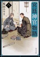 宮廷神官物語 八 (角川文庫)