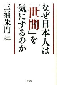 【楽天ブックスならいつでも送料無料】なぜ日本人は「世間」を気にするのか [ 三浦朱門 ]