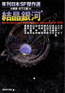 【送料無料】結晶銀河