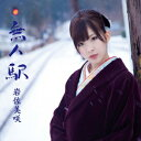 【送料無料】無人駅(初回限定CD+DVD) [ 岩佐美咲 ]
