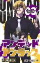 アンデッドアンラック 3 (ジャンプコミックス) [ 戸塚