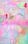 魔法少女サイト(4) (少年チャンピオンコミックス タップ!) [ 佐藤健太郎 ]