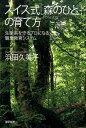 スイス式「森のひと」の育て方 生態系を守るプロになる職業教育システム [ 浜田久美子 ]%3f_ex%3d128x128&m=https://thumbnail.image.rakuten.co.jp/@0_mall/book/cabinet/4048/9784750514048.jpg?_ex=128x128