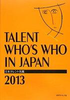 日本タレント名鑑(2013年度版)