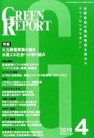 GREEN REPORT(2019 4)
