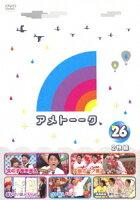 アメトーーク!DVD26
