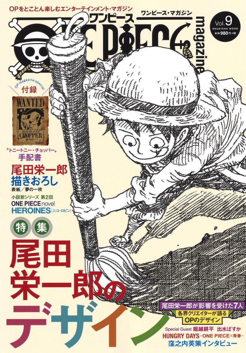 產品詳細資料,日本Yahoo代標|日本代購|日本批發-ibuy99|ONE PIECE magazine Vol.9 (ジャンプコミックス) [ 尾田 栄一郎 ]