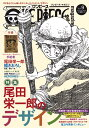 ONE PIECE magazine Vol.9 (ジャンプコミックス) [ 尾田 栄一郎 ]