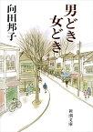 男どき女どき改版 (新潮文庫) [ 向田邦子 ]