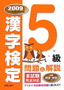 5級漢字検定問題と解説(2009年度版)