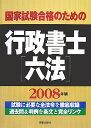 国家試験合格のための行政書士六法 〔2008年版〕(〔2008年版〕)