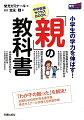 「親」の教科書