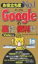 Googleの裏技・便利技