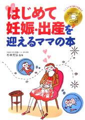 ゆうこりん(小倉優子)の出産方法。和痛分娩とは?アメブロで語る。