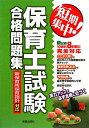 【送料無料】短期集中!保育士試験合格問題集