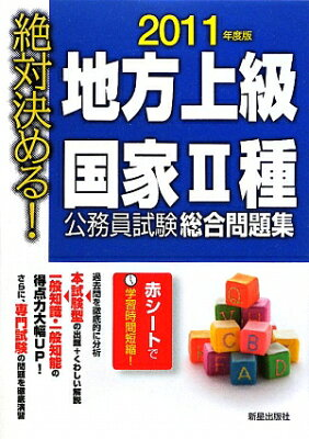 【送料無料】地方上級・国家2種公務員試験総合問題集(2011年度版) [ License & Learning総合 ]