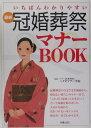 【送料無料】最新冠婚葬祭マナ-book