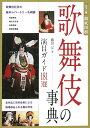 【送料無料】歌舞伎の事典