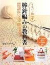 【送料無料】イチバン親切な棒針編みの教科書 [ せばたやすこ ]