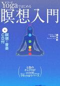 『Yogaではじめる瞑想入門』