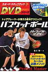 バスケットボールパーフェクトマスター トッププレーヤーが教える基本テクニック! (スポーツ・ステップアップDVDシリーズ) [ 佐古賢一 ]