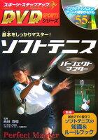 ソフトテニスパーフェクトマスター