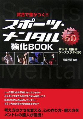【送料無料】スポーツ・メンタル強化book