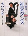 社交ダンス・メソッド(スタンダード編)