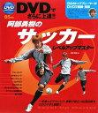【送料無料】阿部勇樹のサッカーレベルアップマスター