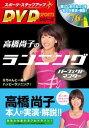 【送料無料】高橋尚子のランニングパーフェクトマスター