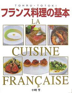 【楽天ブックスならいつでも送料無料】フランス料理の基本 [ 十時亨 ]