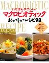 【送料無料】いちばんやさしい!マクロビオティックおいしいレシピ98