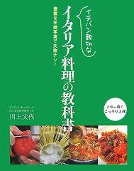 【送料無料】イチバン親切なイタリア料理の教科書 [ 川上文代 ]
